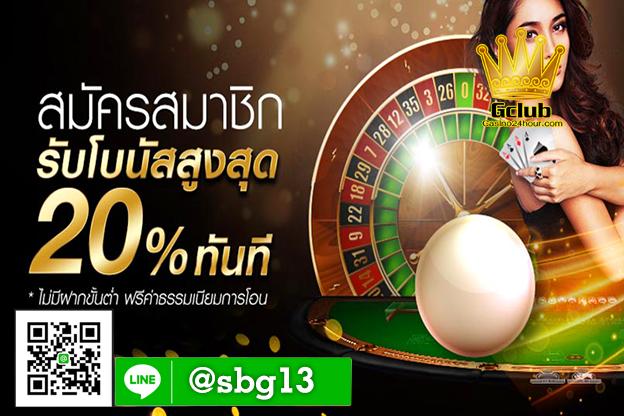 สมัครสมาชิกจีคลับ gclub-casino24hour 1