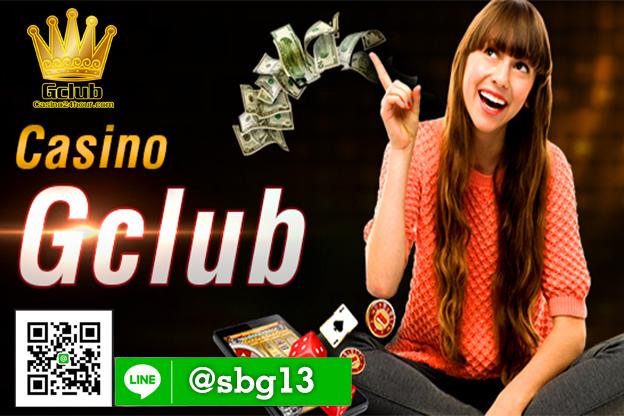 สมัครสมาชิกจีคลับ gclub-casino24hour 3