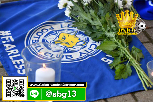 RIP วิชัย ศรีวัฒนประภา Leicester City Gclub-casino24hour