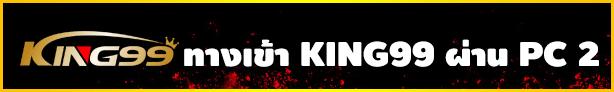 KING99, king99, สมัครking99, สมัคร king99, สมัครKing99, สมัคร King99, คิง99, สมัครคิง99, สมัคร คิง99, ทางเข้า king99, ทางเข้า คิง99,